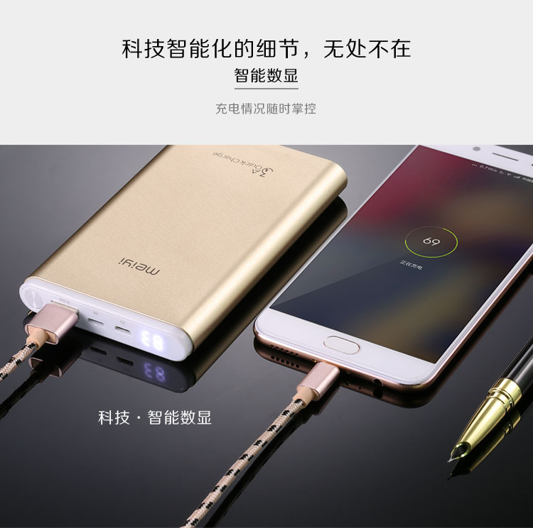 power bank meiyi M10.jpg